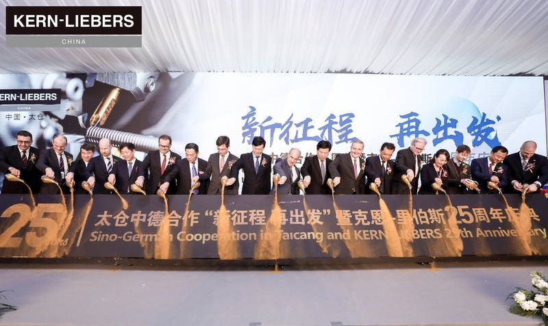 Ceremony for the 25th Anniversary of Sino-German Cooperation in Taicang and the 25th Anniversary of KERN-LIEBERS China.